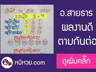 หวยซอง อาจารย์สายธาร16/8/60