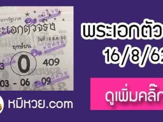 หวยซอง พระเอกตัวจริง 16/8/62