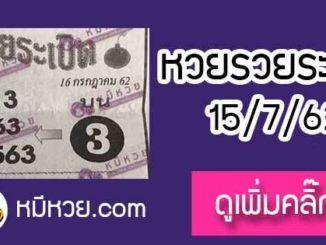 หวยซอง รวยระเบิด 15/7/62