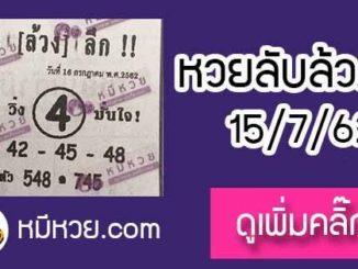 หวยซอง ลับล้วงลึก 15/7/62