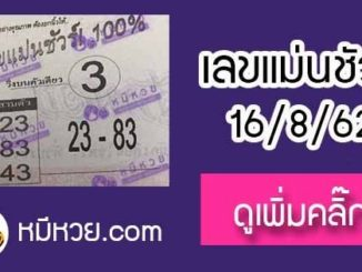 หวยซอง เลขแม่นชัวร์ 16/8/62