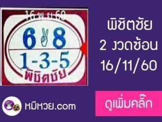 หวยพิชิตชัย16/11/60 เด็ด 2 งวดซ้อน