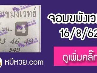 หวยซองจอมขมังเวทย์ 16/8/62