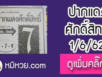 หวยซอง ปากแดงศักดิ์สิทธิ์ 1/6/62