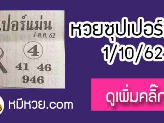 หวยซอง ซุปเปอร์แม่น 1/10/62