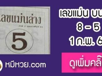 หวยซอง เลขแม่นล่าง1/2/61
