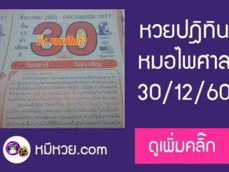 หวยปฎิทิน หมอไพศาล30/12/60