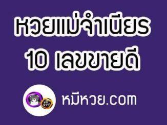 หวยแม่จำเนียร16/5/61 [สิบเลขเด็ดขายดี]