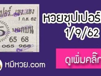 หวยซอง ซุปเปอร์เฮงเฮง 1/9/62