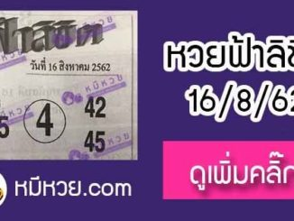 หวยซอง ฟ้าลิขิต 16/8/62