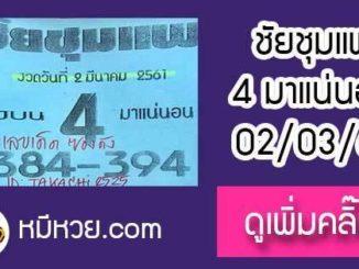 หวยซอง ชัยชุมแพ2/3/61