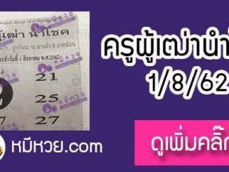 ครูผู้เฒ่านำโชค 1/8/62