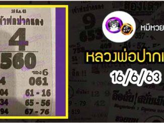 หวยหลวงพ่อปากแดง 16/6/63