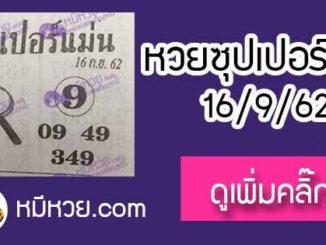 หวยซอง ซุปเปอร์แม่น 16/9/62