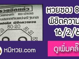 หวยซอง เลขแปดทิศ พิชิตความจน16/2/61