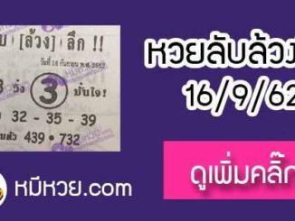 หวยซอง ลับล้วงลึก 16/9/62