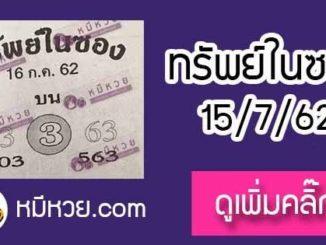 หวยซอง ทรัพย์ในซอง 15/7/62