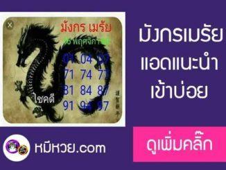 หวยซอง มังกรเมรัย16/11/60 เข้าตรงล่าง