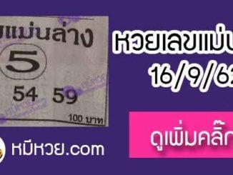 หวยซอง เลขแม่นล่าง 16/9/62