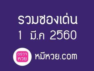 [ซองเด่น] เลขเด็ดงวดนี้ 1 มี.ค 2560