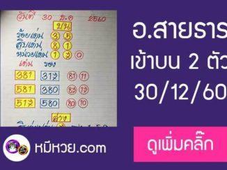 หวยซอง อาจารย์สายธาร30/12/60