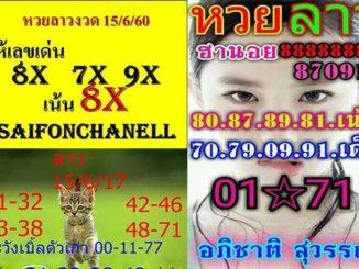หวยลาว facebook 15 มิ.ย 2560