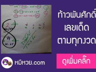 หวยซองท้าวพันศักดิ์1/11/60