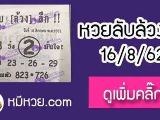 หวยซอง ลับล้วงลึก 16/8/62