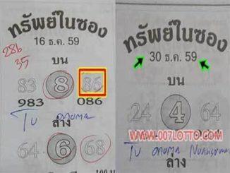 หวยซองทรัพย์ในซอง30/12/2559 เข้าสองตัวบน