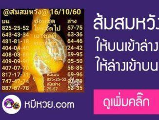 หวยซอง ส้มสมหวัง16/10/60