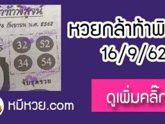 หวยซอง กล้าท้าพิสูจน์ 16/9/62