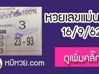 หวยซอง เลขแม่นชัวร์ 16/9/62