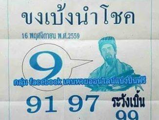 หวยซอง ขงเบ้งนำโชค16/11/2559