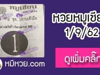 หวยซอง หมูเซียน 1/9/62