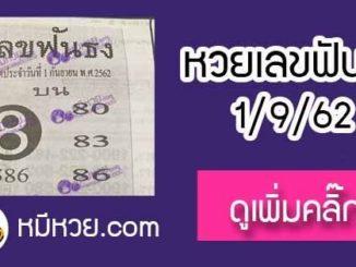 หวยซอง เลขฟันธง 1/9/62