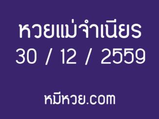 หวยแม่จำเนียร 30 ธันวาคม 2559 [สิบเลขเด็ดขายดี] – เลขเด็ดงวดนี้
