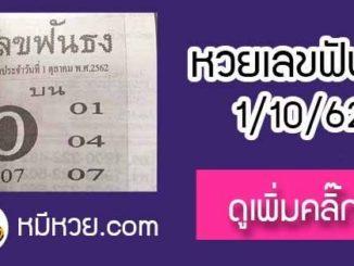 หวยซอง เลขฟันธง 1/10/62