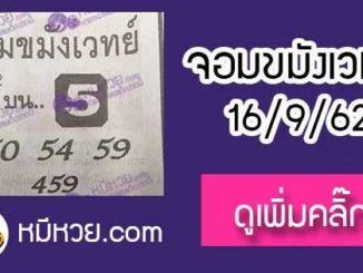 หวยซองจอมขมังเวทย์ 16/9/62