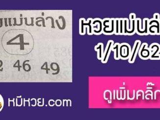 หวยซอง เลขแม่นล่าง 1/10/62
