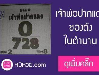หวยซอง เจ้าพ่อปากแดง 16/7/60
