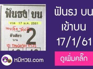 หวยซอง ฟันธง17/1/61