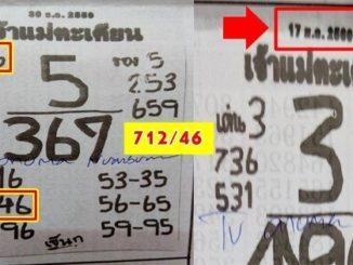 เจ้าแม่ตะเคียน17/1/2560