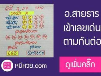 หวยซอง อาจารย์สายธาร16/7/60