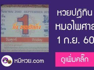 หวยปฎิทิน หมอไพศาล1/9/60