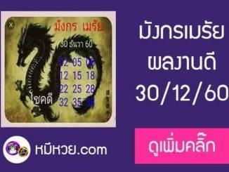 หวยซอง มังกรเมรัย30/12/60 เข้าตรงล่าง