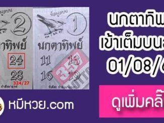 หวยซองนกตาทิพย์ 1/8/61