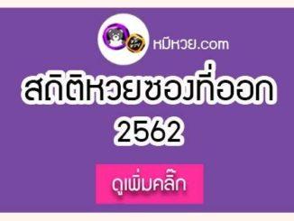 สถิติเลขเด็ดจากหวยซองที่ออกครึ่งปี 2562