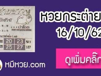 หวยซอง กระต่ายขาว 16/10/62