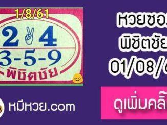 หวยซอง หวยพิชิตชัย1/8/61