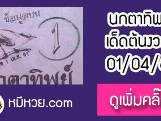 หวยซองนกตาทิพย์ 1/4/61